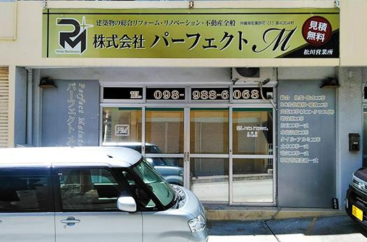 松川営業所