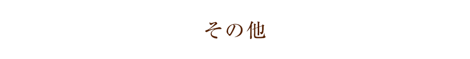 その他-内装・増改築・不動産-